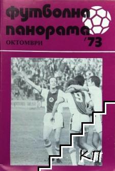 Футболна панорама / Октомври '73