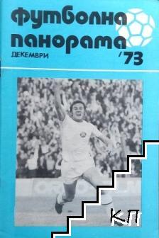 Футболна панорама / Декември '73