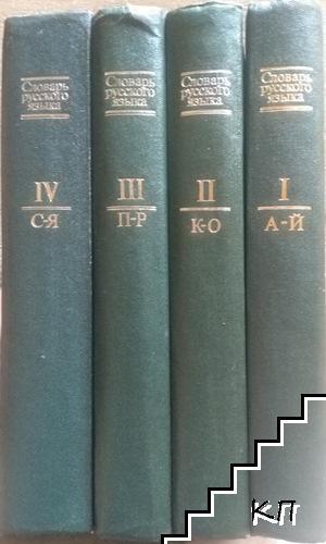 Словарь русского языка в четырех томах. Том 1-4 (Допълнителна снимка 1)