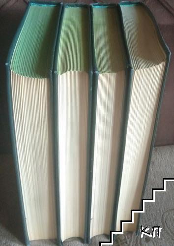 Словарь русского языка в четырех томах. Том 1-4 (Допълнителна снимка 2)