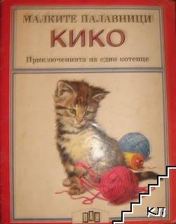 Малките палавници: Кико