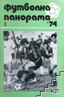 Футболна панорама 3 / '74