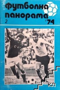Футболна панорама. Бр. 2 / 1974