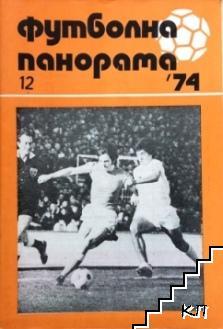 Футболна панорама. Бр. 12 / 1974