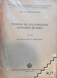 Теория на българската народна музика. Том 3