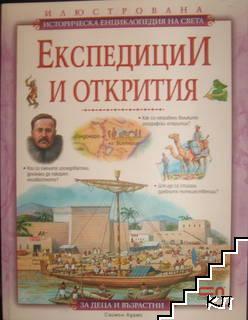 Илюстрована историческа енциклопедия на света: Експедиции и открития