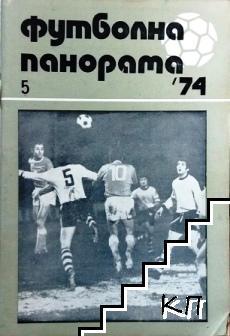 Футболна панорама. Бр. 5 / 1974