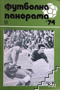 Футболна панорама. Бр. 11 / 1974