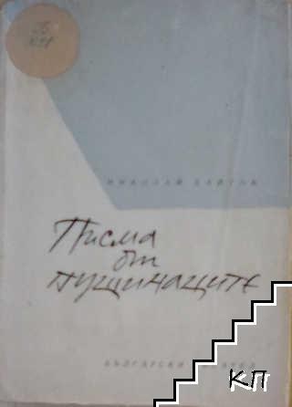 Писма от пущинаците