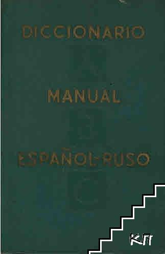 Испанско-русский учебный словарь / Diccionario manual Español-Ruso