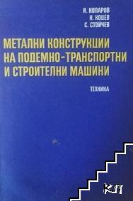 Метални конструкции на подемно-транспортни и строителни машини