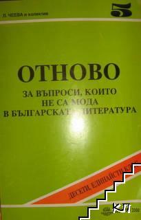 Отново за въпроси, които не са мода в българската литература