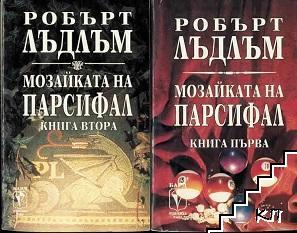 Мозайката на Парсифал. Книга 1-2