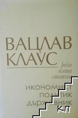 Вацлав Клаус - икономист, политик, държавник