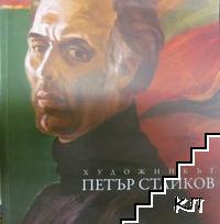 Художникът Петър Стайков