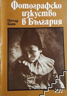 Фотографско изкуство в България. Част 1: 1856-1944