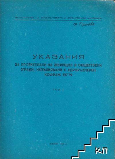 Указания за проектиране на жилищни и обществени сгради, изпълнявани с кофраж ЕК '79. Том 1-2