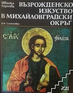 Възрожденско изкуство в Михайловградски окръг