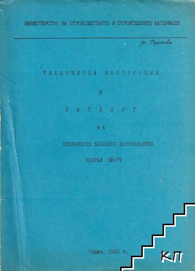 Техническа инструкция и каталог на кофражните елементи едроразмерен кофраж ЕК '79