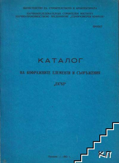 """Каталог на кофражните елементи и съоръжения """"ЕК '83"""""""