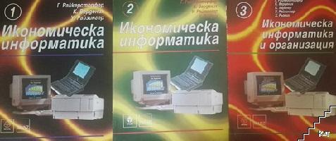 Икономическа информатика. Част 1-3