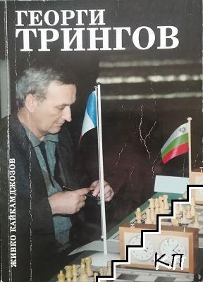 Георги Трингов
