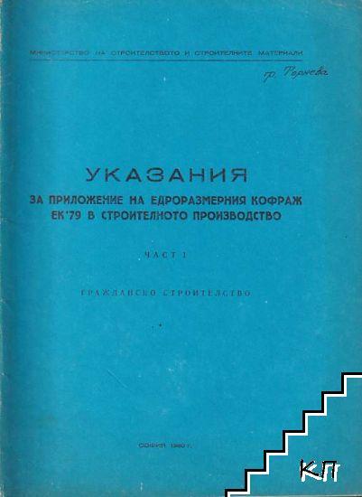 Указания за приложение на едроразмерния кофраж ЕК'79 в строителното производство. Част 1-2