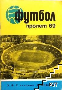 Футбол пролет '69