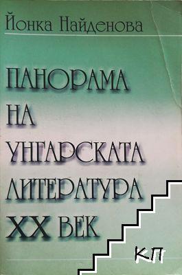 Панорама на унгарската литература XX век