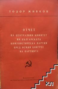 Отчет на Централния комитет на Българската комунистическа партия пред Осмия конгрес на партията