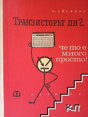 Транзисторът ли?... Че то е много просто!