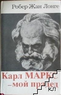 Карл Маркс - мой прадед