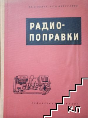 Радиопоправки