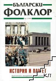 Български фолклор. Кн. 2 / 2010
