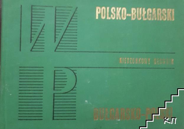 Kieszonkowy slownik. Bułgarsko-polski i polsko-bułgarski / Джобен българско-полски и полско-български речник