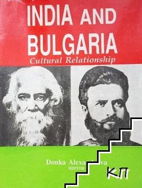 India and Bulgaria. Cultural Relationship