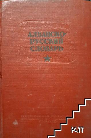 Краткий албанско-русский словарь