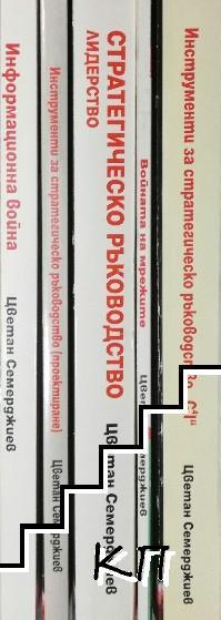 Информация и сигурност. Комплект от 5 книги