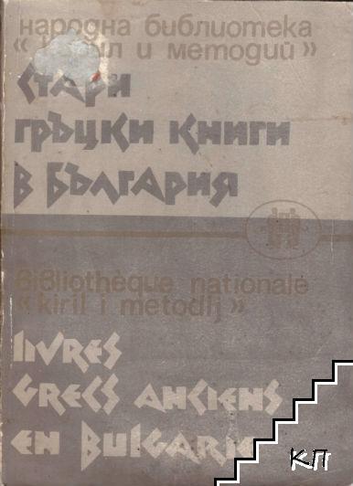 Стари гръцки книги в България