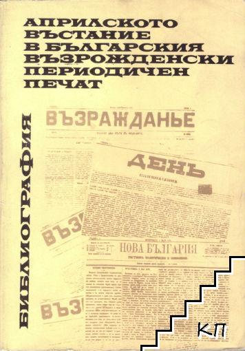 Априлското въстание в българския възрожденски периодичен печат