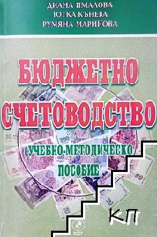 Бюджетно счетоводство