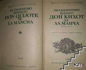 Дон Кихот де Ла Манча. Том 1-2