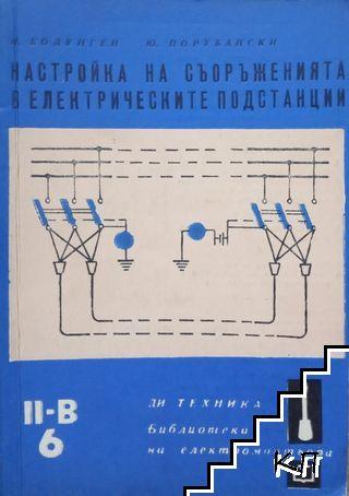 Настройка на съоръженията в електрическите подстанции