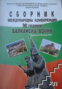 Сборник. Международна конференция 90 години Балканска война
