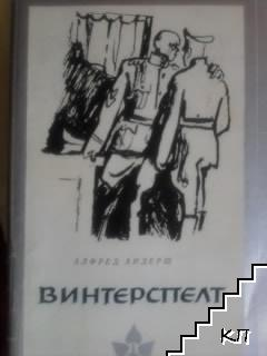 Винтерспелт