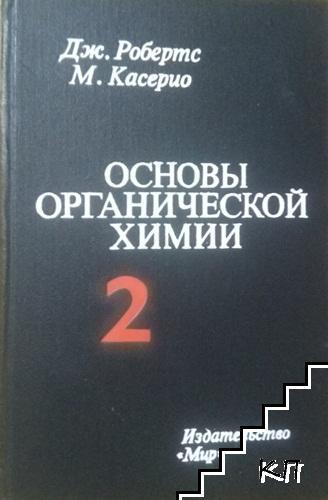 Основы органической химии в двух томах. Том 2