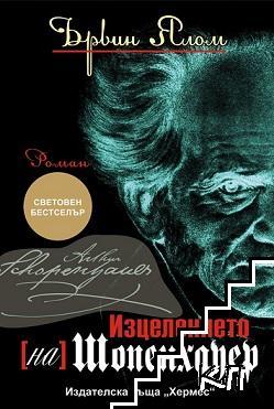 Изцелението (на) Шопенхауер