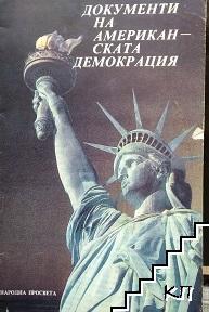 Документи на американската демокрация