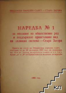 Наредба № 1 за опазване на обществения ред и поддържане приветливия вид на селищна система - Стара Загора