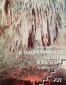 Благоустроените пещери в България